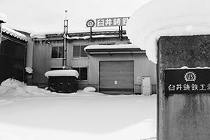 総合鉄工団地協組→02