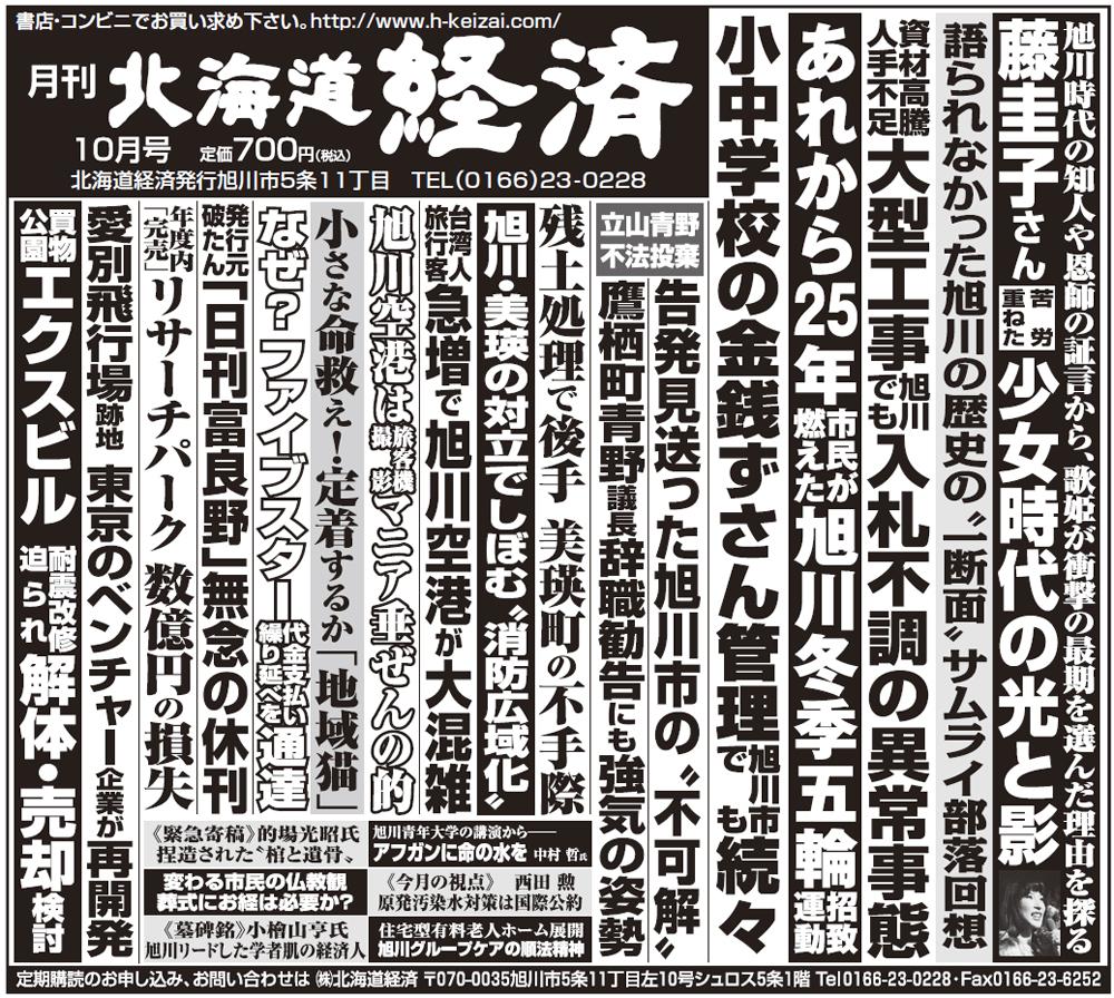 新聞広告1310