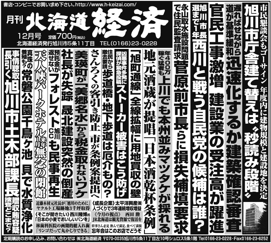 新聞広告1312