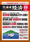 表紙2008