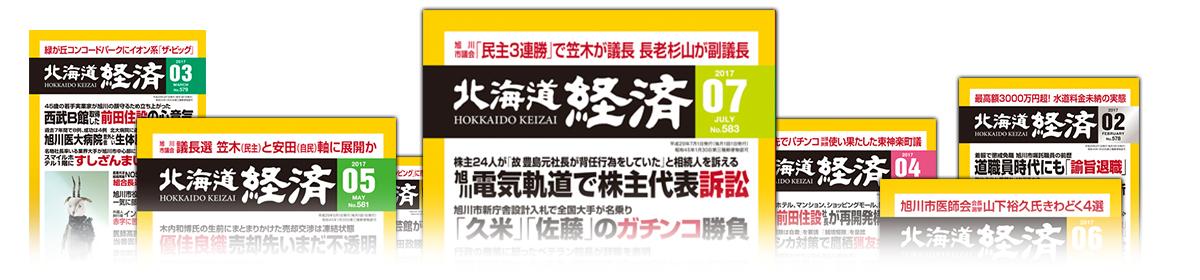 月刊北海道経済